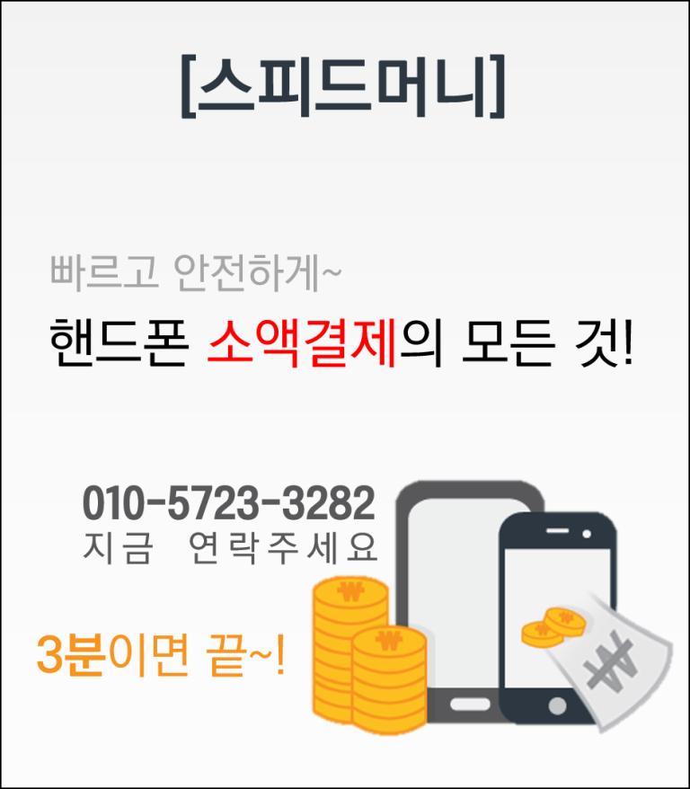 핸드폰소액결제 현금화