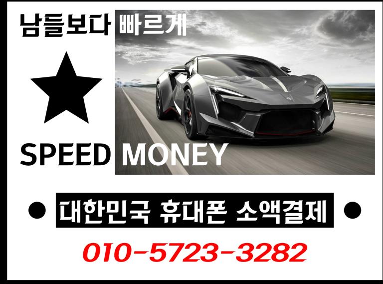 핸드폰소액결제 스피드머니5