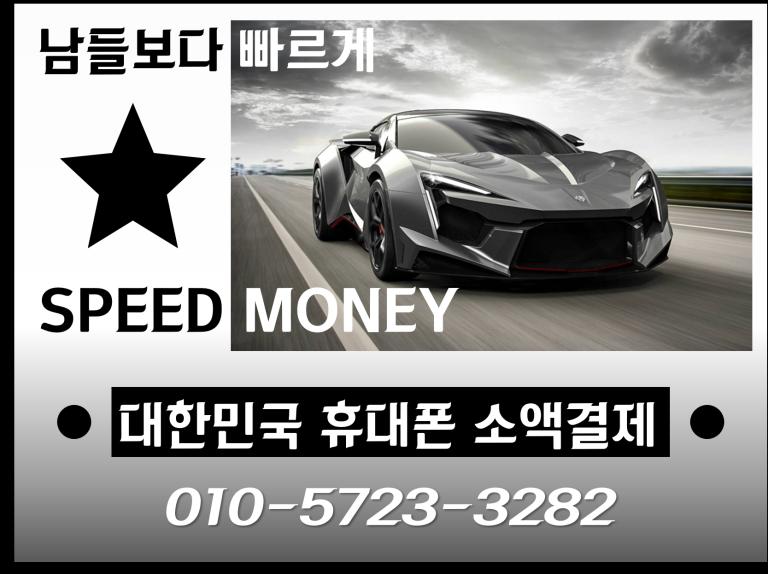 핸드폰소액결제 스피드머니6